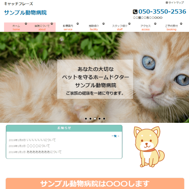 徳島の格安ホームページ制作えがお-病院系-