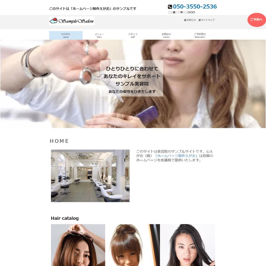徳島の格安ホームページ制作えがお-美容系-
