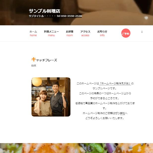 徳島の格安ホームページ制作えがお-飲食系-
