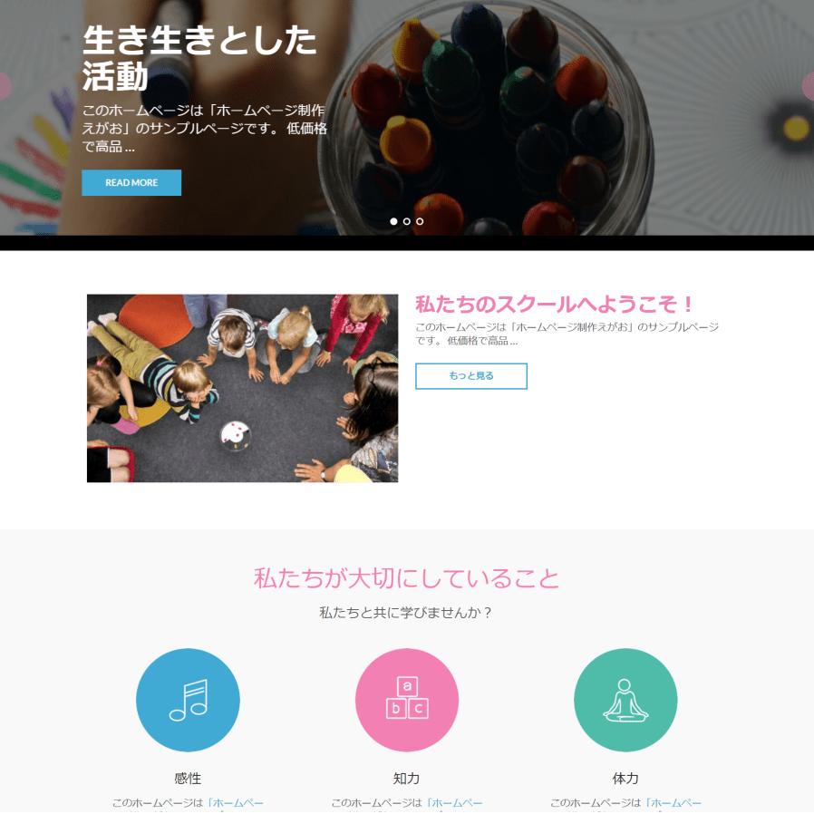 徳島の格安ホームページ制作えがお-学校・塾系-