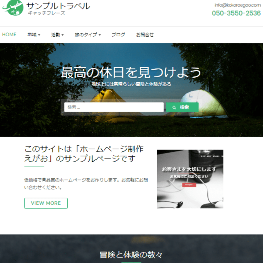 徳島の格安ホームページ制作えがお-トラベル系-