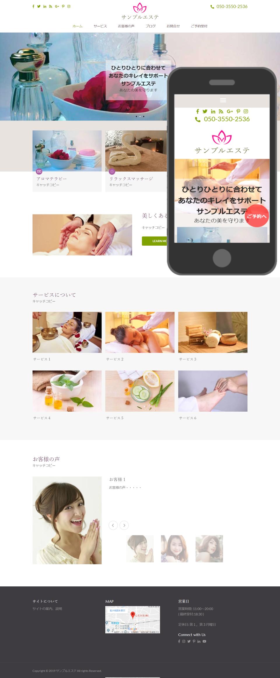 徳島の格安ホームページ-サンプル-