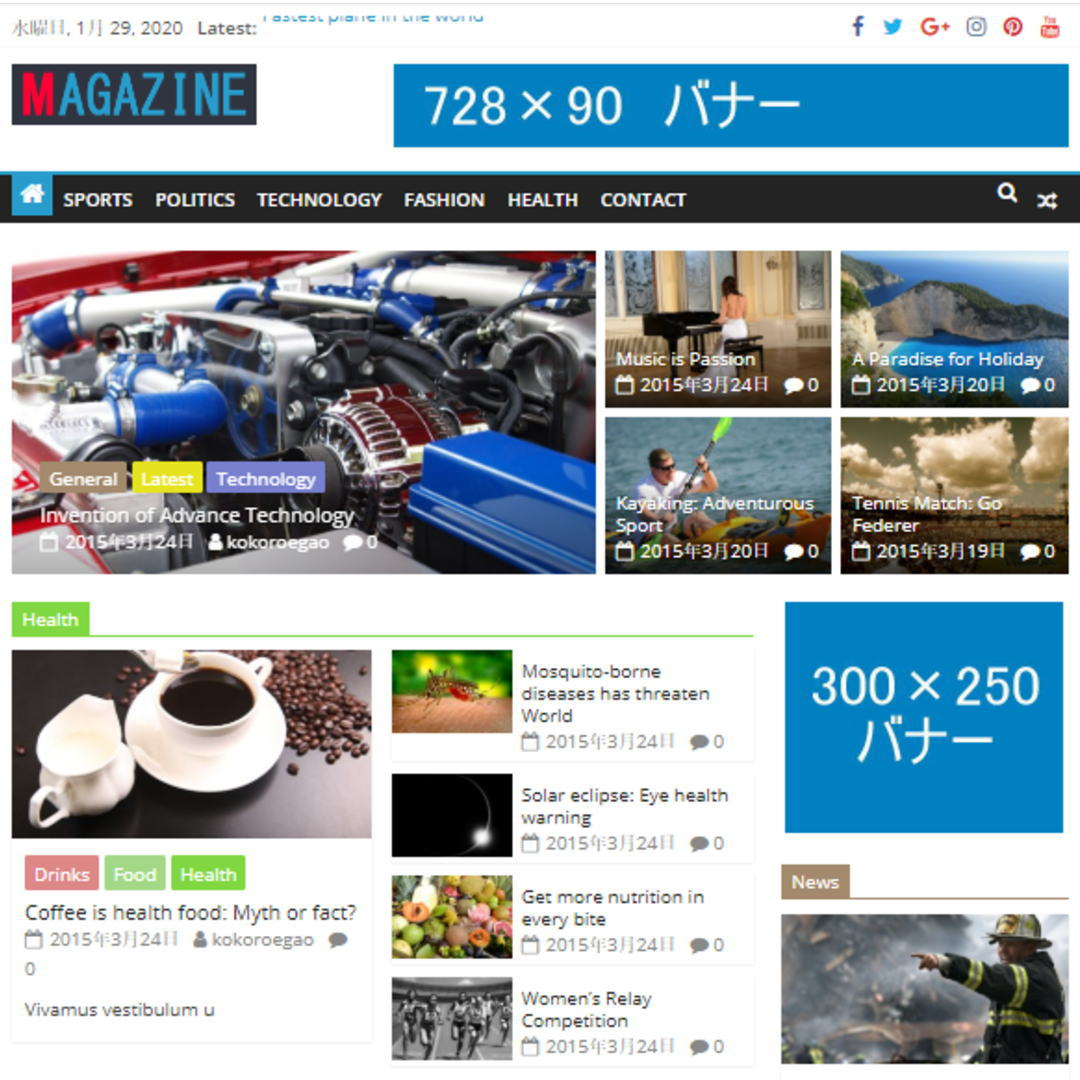 徳島の格安ホームページ制作えがお-マガジン-
