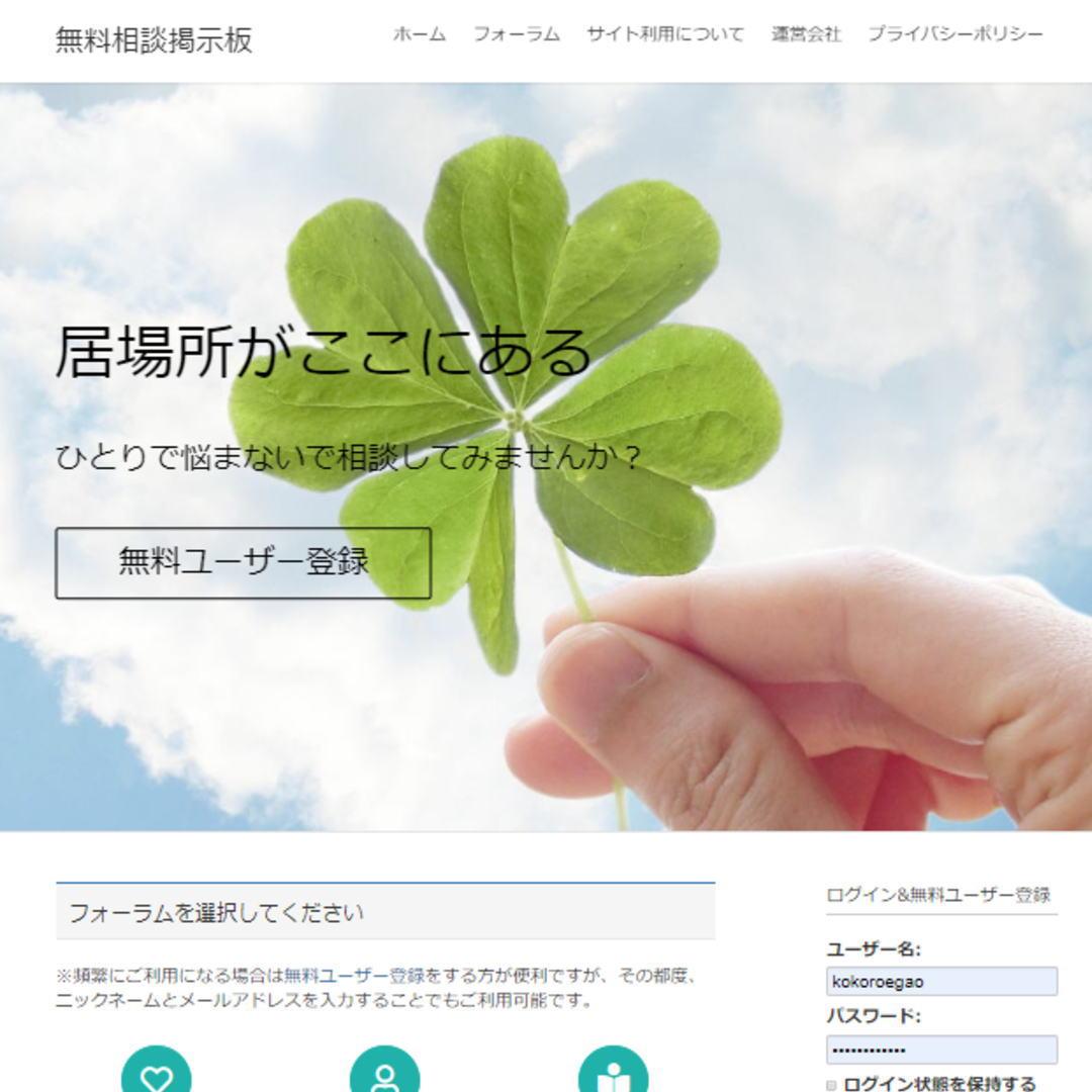 徳島の格安ホームページ制作えがお-掲示板-