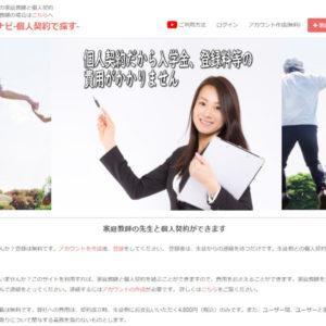 徳島県のホームページ制作-マッチングサイト-