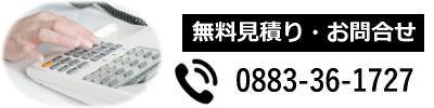徳島県の格安ホームページ作成-えがお-
