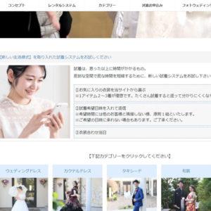 ホームページ制作えがお-徳島-