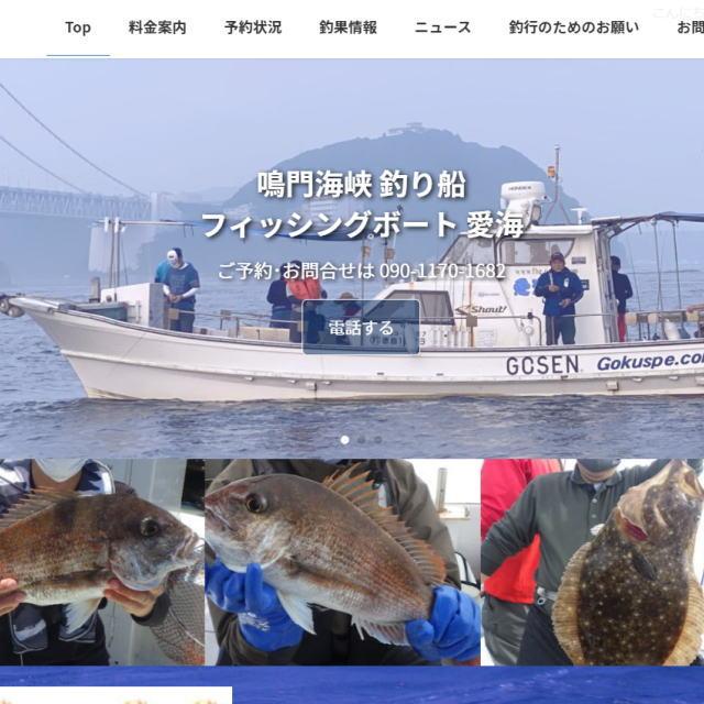 徳島の格安ホームページ制作えがお