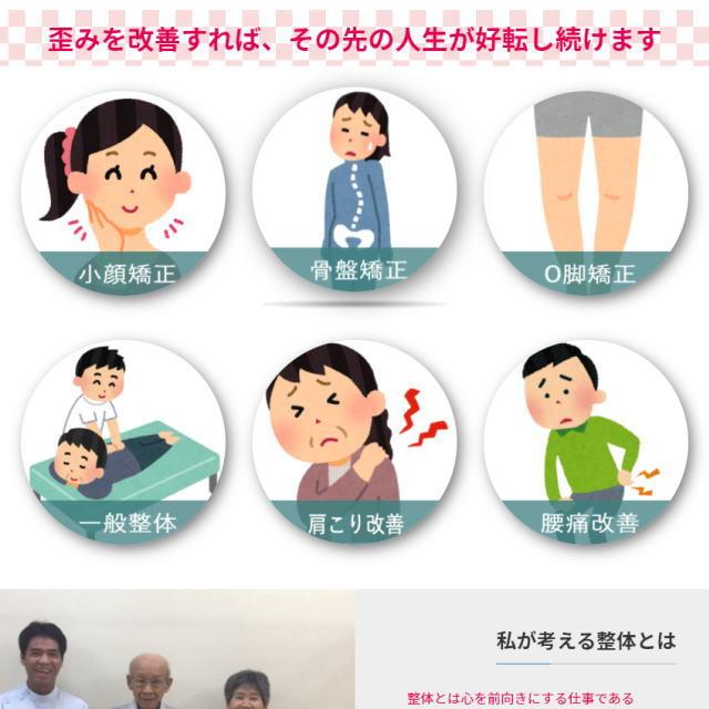 徳島県の格安ホームページ制作